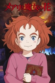 فيلم Mary and the Witch's Flower مترجم