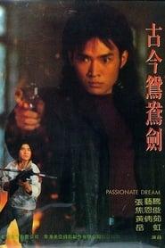 劍霸天下 1992