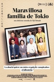What a Wonderful Family! 2 / Kazoku wa tsuraiyo 2 2017