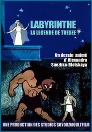Лабиринт 1971