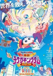Shinchan: Crash! Scribble Kingdom and Almost Four Heroes (2020)