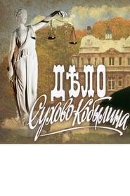 Дело Сухово-Кобылина 1991