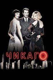 Чикаго - смотреть фильмы онлайн HD