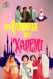 Μια Ελληνίδα Στο Χαρέμι (1971)