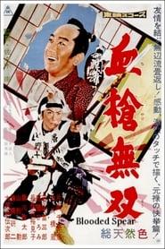血槍無双 1959
