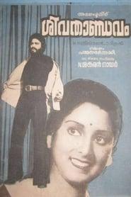 ശിവ താണ്ഡവം 1977