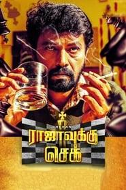 Rajavukku Check (2020) Tamil