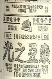 东亚之光 1940