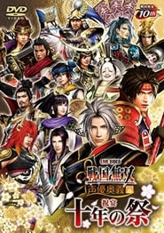 Sengoku Musou Voice Actor Mystery 2014 Spring ~Feast of the 10th Festival~ 2014