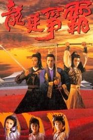 龍廷爭霸 1988