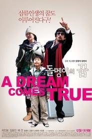 돌멩이의 꿈 2009