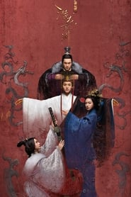 Secrets of the Three Kingdoms