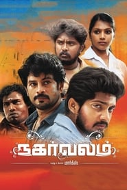 Nagarvalam streaming