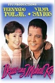 Watch Ikaw ang Mahal Ko (1996)