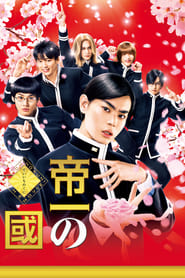 Watch Teiichi: Battle of Supreme High (2017) Fmovies