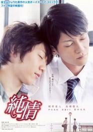 Pure Heart (2010) Zalukaj Online Cały Film Lektor PL
