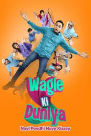 Poster Wagle Ki Duniya 2021