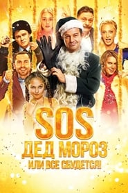 SOS, Santa Claus or Everything Will Come True! (2015) Online Cały Film Lektor PL