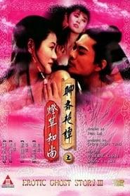 Erotic Ghost Story III (1992)