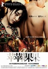 Lost in Beijing - Alles ist möglich 2007