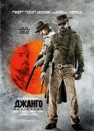 Джанго без окови (2012)