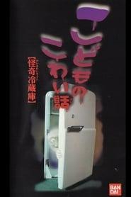 """مشاهدة فيلم Children's Scary Story """"Mysterious Refrigerator"""" 1997 مترجم أون لاين بجودة عالية"""