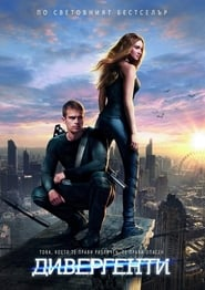 Дивергенти / Divergent (2014)