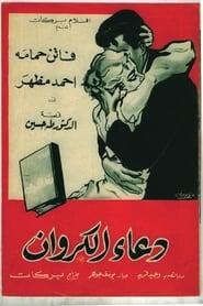 دعاء الكروان 1959