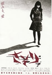 film Sasori : La Femme scorpion streaming