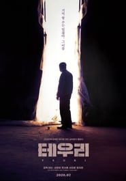 Teuri (2020) poster