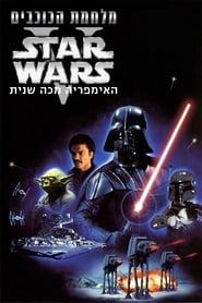 מלחמת הכוכבים 5: האימפריה מכה שנית לצפייה ישירה