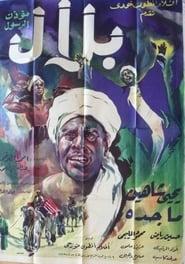 بلال مؤذن الرسول 1953