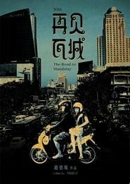 The Road to Mandalay (2016)