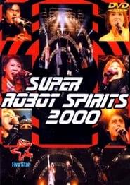 Super Robot Spirits 2000 -Spring Team- 2000
