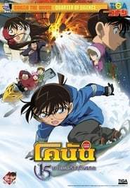 Detective Conan: Quarter of Silence โคนัน เดอะมูฟวี่ 15 นาทีเฉียดวิกฤติมรณะ (2011) หนัง ไทย เต็ม HD ดู ออนไลน์ ฟรี