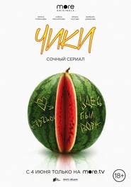 ЧИКИ Movie Poster