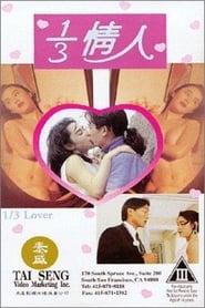 1/3 Lover (1993)