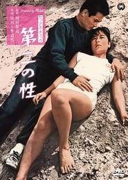 The Sex Check (1968)