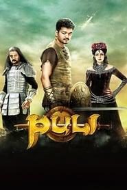 Puli (2015)