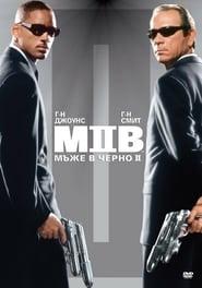 Мъже в черно 2 (2002)