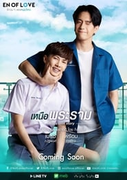En of Love: This Is Love Story poster