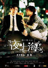 The Longest Night In Shanghai (2007)