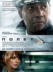Полет (2012)