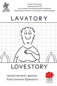 Уборная история — любовная история 2008