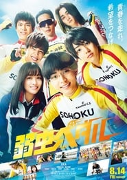ดูหนัง Yowamushi Pedal: Up The Road (2020) โอตาคุน่องเหล็ก [ซับไทย]