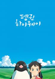 펭귄 하이웨이 (한국어더빙)