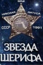 Звезда шерифа (1991)