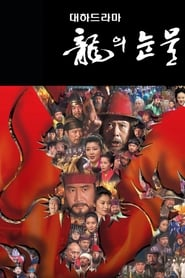 Tears of the Dragon-Azwaad Movie Database