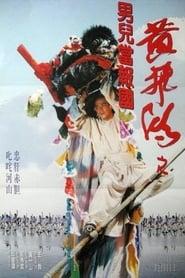 Fist from Shaolin (1993)