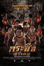 The Dwarves Must Be Crazy (2016) Tagalog Dubbed